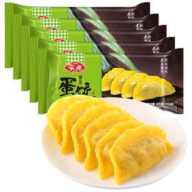 【火锅节】黄金蛋饺165g丨仅限主城区丨12号按订单顺序配送