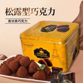 马卡龙ACARONZ罐装系列送女友婚庆喜糖送礼物松露巧克力代可可脂