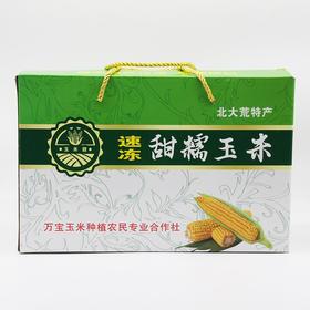 玉禾甜速冻甜糯玉米16支/箱