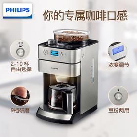 【美式咖啡机】飞利浦全自动美式咖啡机 现磨豆煮商用一体机