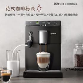 【意式咖啡机】飞利浦意式全自动咖啡机 家用办公室 整机欧洲进口磨豆机