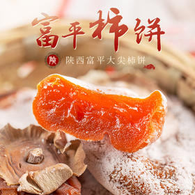正宗陕西富平柿饼传承手工制作 历经48天霜降 软糯香甜 自然上霜 1-5斤