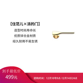派的门 五金锁具 简约实木复合门卧室内门标配锁#PD022金色 锁具单拍不发货,买门才可拍 黑色