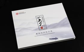 《中国古代文化名人——八大山人》 雕刻凹印钞艺精品画珍藏册