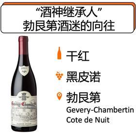 Claude Dugat Gevrey-Chambertin, Cote de Nuits 2017 克劳德杜卡酒庄热夫雷香贝丹红葡萄酒