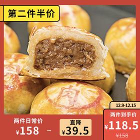 [鲜肉酥饼 第二件半价]肉馅紧致 汤汁浓郁 8枚入
