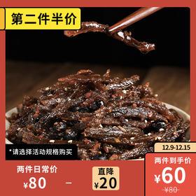[干妈牛肉 第二件半价]干香麻辣 口感嚼劲 100g/袋 2袋装