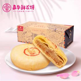 【嘉华鲜花饼 】茉莉花饼10枚  500g装