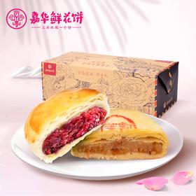 【嘉华鲜花饼 经典玫瑰饼*5+茉莉花饼*5】云南特产中秋礼零食糕点