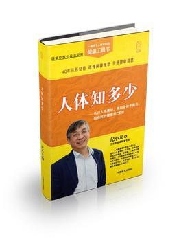 【新书首发】《人体知多少》 纪小龙最新著作
