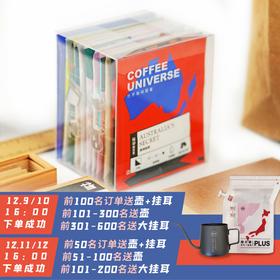 [豆选®咖啡]世界咖啡图鉴 10包/盒