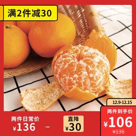 [涌泉蜜橘 下单后5天内发货]无籽化渣 满嘴爆汁 4.6斤/份