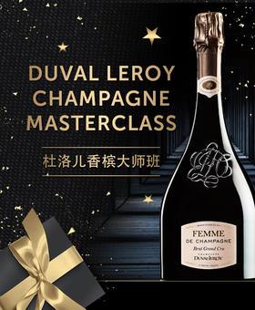 【门票Ticket】Duval Leroy Champagne Masterclass 杜洛儿香槟大师班