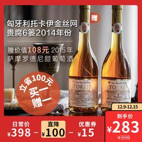 [2014金丝网贵腐6篓 买一送一]匈牙利托卡伊产区 保罗酒庄 500ml