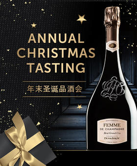 【门票Ticket】Annual Christmas Tasting 年末圣诞品酒会