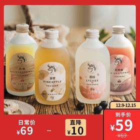 [半熟轻发酵果酒]红柚/菠萝/荔枝 三味可选