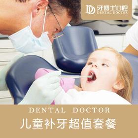 58元抢牙博士口腔价值300元儿童补牙超值套餐!建立口腔健康档案、进口3M树脂补牙1颗、全面口腔检查、专业补牙定制方案...一价全含!