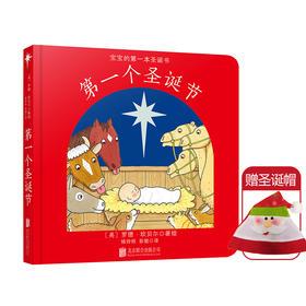 第一个圣诞节 纸板书圣诞书幼儿童早教启蒙绘本故事图书