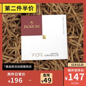 [DOMORI CRIOLLO]克里奥罗 70%黑巧克力 25g/块