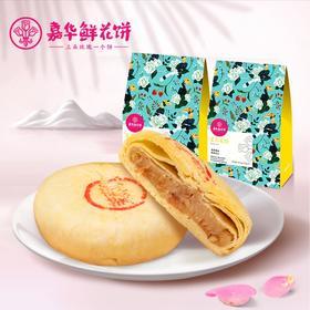 2袋包邮【嘉华鲜花饼 茉莉花饼6枚/袋*2袋】云南鲜花饼特产零食品传统糕点心