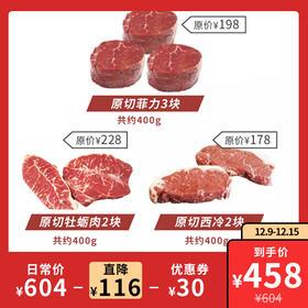 [原切牛排礼包]厚切菲力3块(共约400g)+原切西冷2块(共约400g)+原切牡蛎肉牛排2块(共约400g) 送黑胡椒粒香草 顺丰包邮