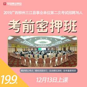 2019广西柳州三江县事业单位第二次考试招聘76人考前密押班19.9元