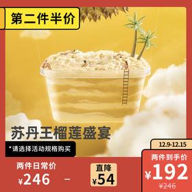 """[苏丹王榴莲千层]D24 """"奶香皇后""""榴莲肉 两人分享装 450g/盒 顺丰冷链"""