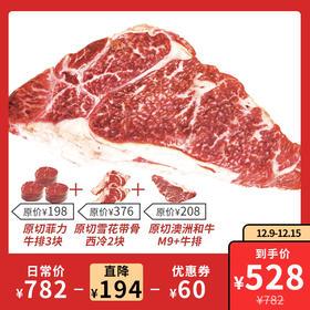 [原切牛排大礼包]菲力*3+雪花带骨西冷250g*2+M9和牛牛排400g 送黑胡椒粒香草 顺丰包邮