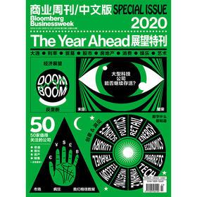 《商业周刊中文版》 2019年12月第23期