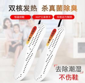 【烘鞋机】烘鞋器干鞋器暖鞋器杀菌烘鞋机+160积分