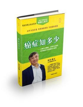 【新书首发】《癌症知多少》 纪小龙最新著作