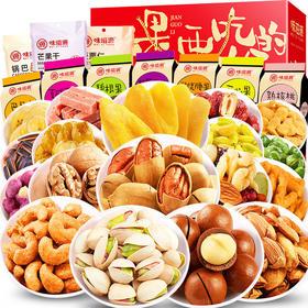 【年货坚果礼盒】一盒满足味蕾 懂礼也懂你 共享美好时光 坚果就要吃好的 干果休闲零食 碧根果巴旦木夏威夷果干果组合装送礼大礼包