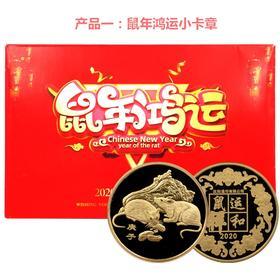 【沈阳造币】2020年鼠年生肖贺岁纪念章