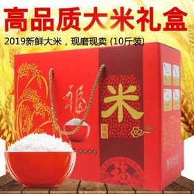2019当年新大米,东北湿地香米礼盒,湿地种植,现磨鲜米,产自黑土地!新年礼盒米送福5kg装,高档礼盒,馈赠佳品!