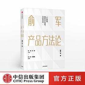 俞军产品方法论 【虎嗅专用】俞军 著 互联网产品 产品经理案头书 产品升级   中信出版社图书 正版