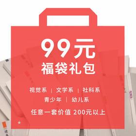 【读库99元超值福袋】(5个主题福袋,每套5本,一次给读到读库高分好书)