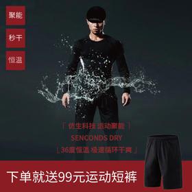 【运动黑科技!恒温速干!】雪豹速干恒温压缩内衣   有效聚能/秒速导湿/保护肌肉   完美运动体验