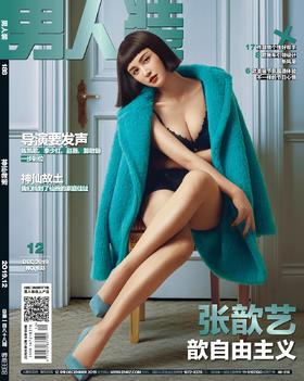 《男人装》杂志2019年12月刊(封面女神:张歆艺)