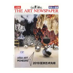 《艺术新闻/中文版》2019年12月 第74期