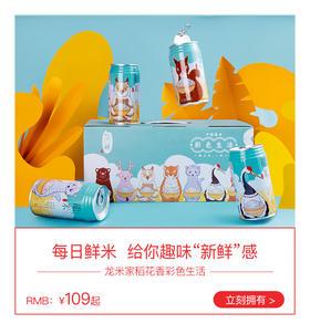 【赠品】龙米家稻花香 彩色生活8罐装/箱