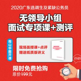 【深圳场】广东选调生&紧缺面试现场专项班