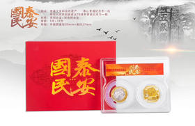 国泰民安纪念币礼盒套装