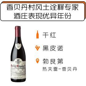 【1.23-2.3停发】Claude Dugat Gevrey-Chambertin, Cote de Nuits 2017 克劳德杜卡酒庄热夫雷香贝丹红葡萄酒