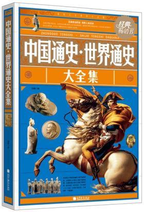 中国通史·世界通史大全集
