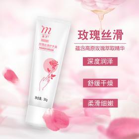 玫瑰丝滑护手霜 锁水保湿 滋养润泽 高山玫瑰萃取精华 36g/支
