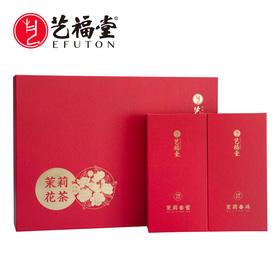艺福堂  茉莉龙珠茉莉香雪 茉莉花茶心香随礼盒 250g/份
