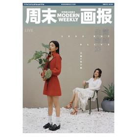 周末画报 2019年12月1095期    万茜    张子枫