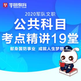 2020军队文职公共科目考点精讲19堂(无实体邮寄)