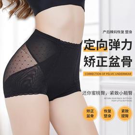 DXL-BS001新款塑形提臀束腰骨盆矫正修复裤(买一送一)TZF