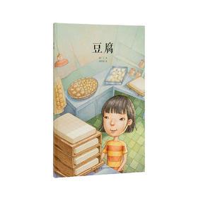 """《豆腐》普通的生活也可以""""妙笔生花"""" """"中国基因""""系列 读小库 3-6岁"""